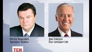 Джо Байден закликає Януковича негайно підписати ухвалені закони ВР(UA - Джо Байден закликає Януковича негайно підписати ухвалені закони ВР. Інформація про розмову Віктора..., 2014-01-29T07:42:33.000Z)
