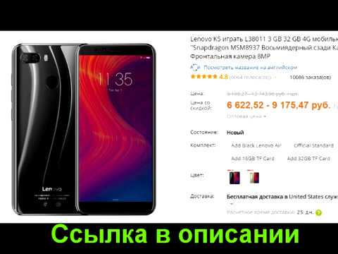 Недорогой смартфон LENOVO K5 за 6000 рублей Акция