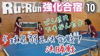 青春・自然・全力愛を旗印に掲げるアイドルユニット「Ru:Run」の山梨強...