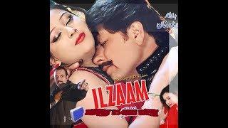 Pashto Darama 2018  ILZAAM Full Movie 1080p  Arbaz Khan Jahangir Khan Sidra Noor by Star Pashto TV