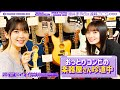 遠藤さくらと筒井あやめが楽器を買ってみた! の動画、YouTube動画。