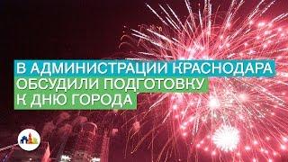 В администрации Краснодара обсудили подготовку к Дню города(, 2015-07-13T08:33:38.000Z)