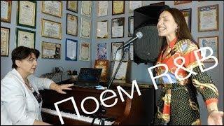 Урок вокала   Поем R&B   Бьянка - Я не отступлю   Евгения Беляева