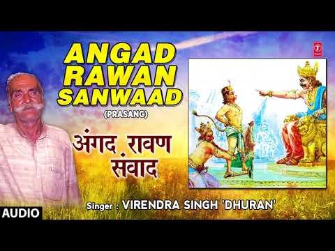ANGAD RAWAN SANWAAD (BHOJPURI PRASANG - FULL AUDIO) SINGER - VIRENDRA SINGH 'DHURAN' |