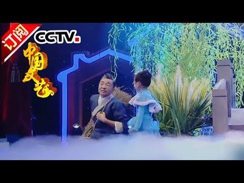 《中国文艺》 20171115 欢乐中国人集锦 | CCTV-4