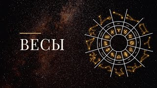 ВЕСЫ. ТАРО ПРОГНОЗ НА АВГУСТ/Tarot LIBRA Horoscope .ОНЛАЙН ГОРОСКОП.
