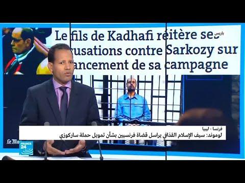 سيف الإسلام القذافي يراسل قضاة فرنسيين بشأن تمويل حملة ساركوزي  - 14:54-2018 / 9 / 12