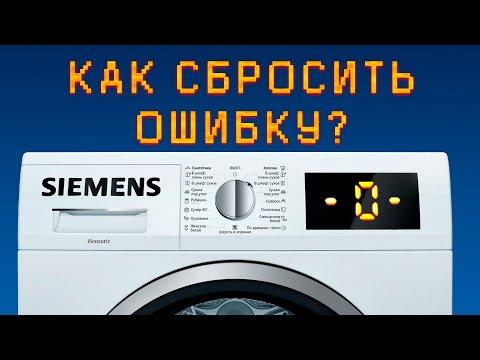 Как сбросить ошибку -0- на Siemens IQ 300 ( Bosch Maxx )