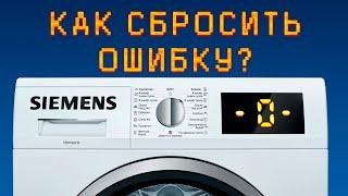 Як скинути помилку -0 - на Siemens iQ 300 ( Bosch maxx )