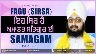 Part 1- Eh Sir Hai Amanat - 15_3_2017 FAGU SIRSA