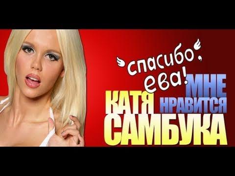 'Мне нравится' Катя Самбука