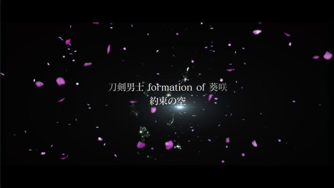 刀剣男士 formation of 葵咲 9thシングル『約束の空』【OFFICIAL MUSIC VIDEO [Full ver.] 】