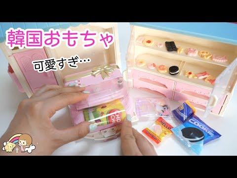 可愛すぎる 韓国おもちゃ !ミニチュア スイーツのお店作り ♡ 海外おもちゃ開封【 こうじょうちょー  】