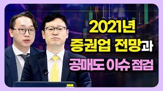 2021년 증권업 전망…
