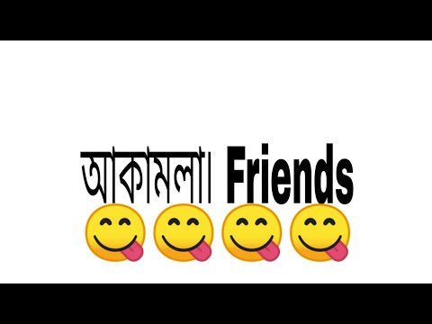 Ajaira  Friends Bangla New Funny Video Cover By The Production LTD