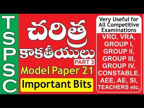 TSPSC - Telangana History Kakatiyulu   Part 3   Model Paper 21