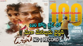 Vaishnav Tej Uppena Movie Joins 100 Crore Club | Uppena Box Office Collection | DSP | Get Ready