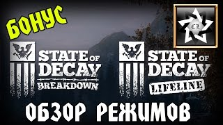 state of Decay: Year-One Survival edition  Обзор режимов: Breakdown и Lifeline  БОНУС