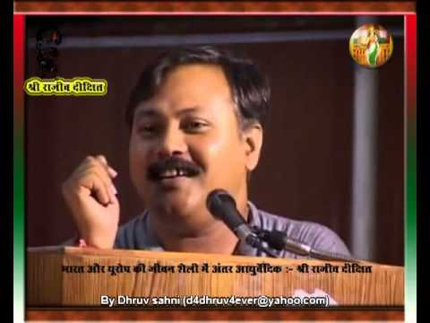 Natural Health & Ayurveda Treatment,Lifestyle (Europe VS BHARAT) By Rajiv Dixit