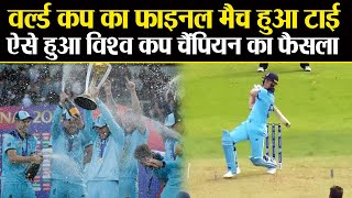 World Cup FINAL 2019 ENG vs NZ: England win World Cup after Super over drama | वनइंडिया हिंदी