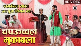 भोजपुरी चपऊव्वल मुक़ाबला - Pooja Nigam VS Ramkewal Yadav - Bhojpuri Birha Mukabla 2019.