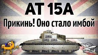 aT 15A - Прикинь! Оно стало имбой - Гайд