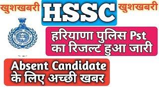 हरियाणा पुलिस रिजल्ट आ गया || haryana police result of pst held on 16 feb.