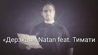 Natan feat. Тимати - Дерзкая (Вечера поэзии)