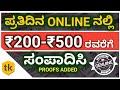 Online Best Money Earning Apps | Genuine Payments in Kannada | Techno Kannada