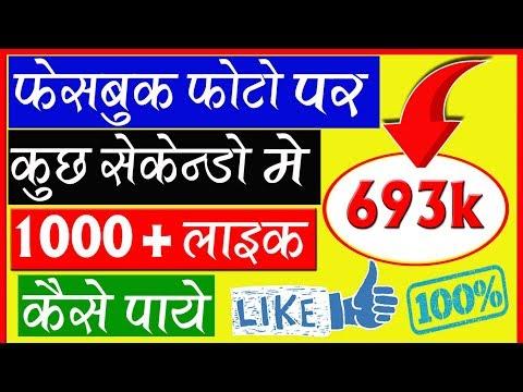 फेसबुक फोटो पर चन्द (10 ) सेकंड में 1000+ लाइक कैसे बढ़ाये  100%