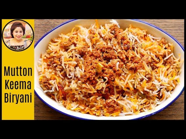 মটন কিমা বিরিয়ানি রেসিপি || Spicy Keema Biryani Quick & Easy Recipe (2019)