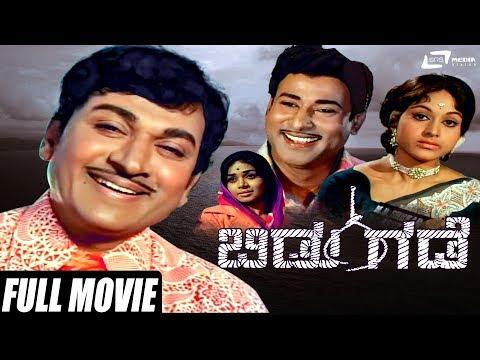 Bidugade - ಬಿಡುಗಡೆ   Kannada HD Movie   Dr Rajkumar   Bharathi   Rajesh   Thriller and Suspense