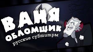 Crasher-Vania | (РУССКИЕ СУБТИТРЫ) (RUS SUB) | Starbomb | CASTLEVANIA ANIMATED MUSIC VIDEO