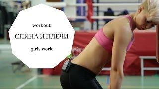 Тренировка для девушек • Часть 2 • Спина и плечи
