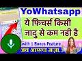 Yowhatsapp 2019 Magic Features in Hindi | yowhatsapp features
