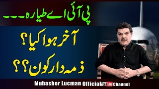 Mubasher Lucman Blames CAA for Aviation Disa_sters.