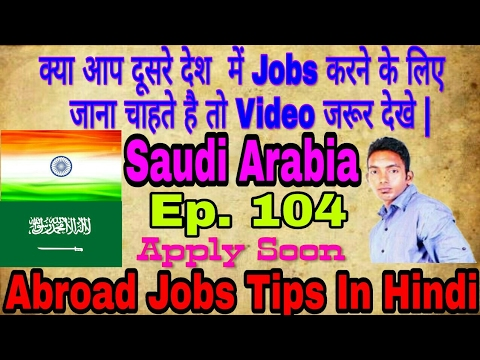 New 3 Abroad Jobs At Saudi Arabia with Good Salary Apply from MGrowth Agency  All Tips In Hindi 2017