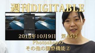 週刊DIGITABLE 45号 Photoshop その他の機能② 露光量について
