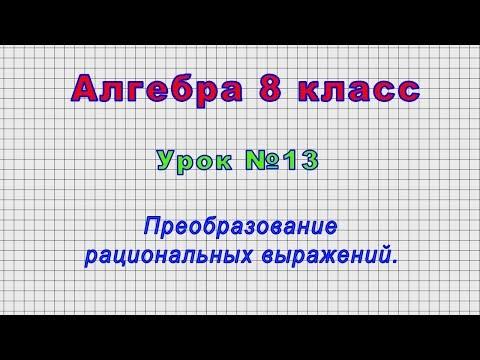Видеоурок по алгебре 8 класс преобразование рациональных выражений