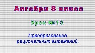 Алгебра 8 класс (Урок№13 - Преобразование рациональных выражений.)