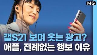 애플 광고에 갤S21 등장한 이유? 파격 행보의 이유