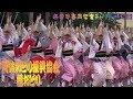 威風堂々!阿波おどり振興協会 総踊り 2018 9 24 の動画、YouTube動画。