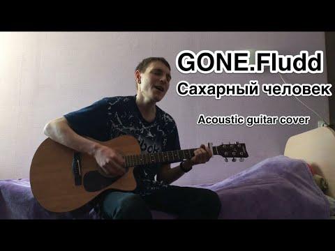 GONE.Fludd - Сахарный человек(acoustic guitar cover by Дмитрий Ерушов