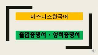[비즈니스한국어] 졸업증명서•성적증명서