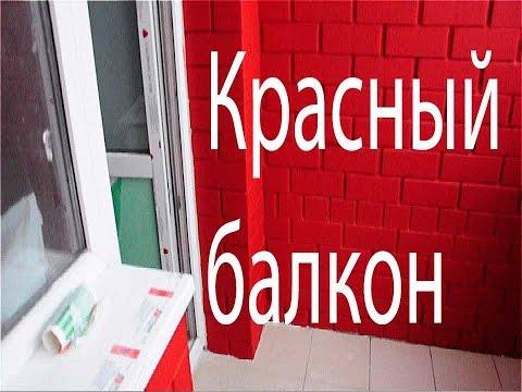 Видео Ремонт балкона в квартире