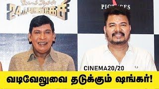 Cinema 20/20: Director Shankar is Stopping my Growth : Vadivelu Complains