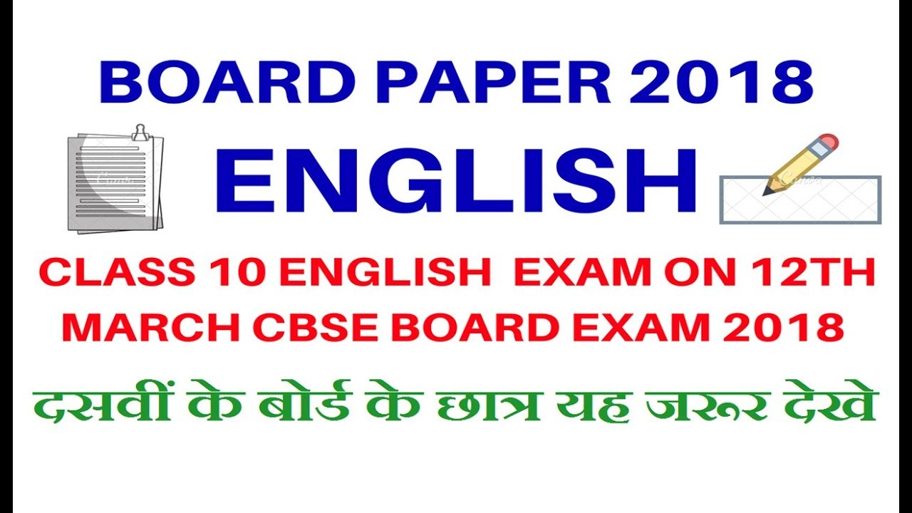 class 10 english board paper 2018 i cbse board exam 2018 i grammar