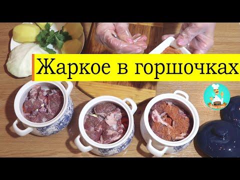 Жаркое в горшочках по домашнему в духовке: рецепт приготовления жаркое с мясом и овощами 🍲