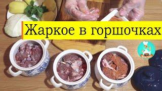 Жаркое в горшочках по домашнему в духовке рецепт приготовления жаркое с мясом и овощами