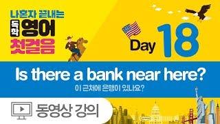 [나혼자끝내는독학영어첫걸음] Day18 이 근처에 은행…
